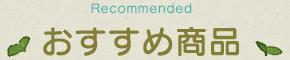 おすすめ商品 Recommended